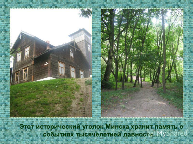 Этот исторический уголок Минска хранит память о событиях тысячелетней давности…