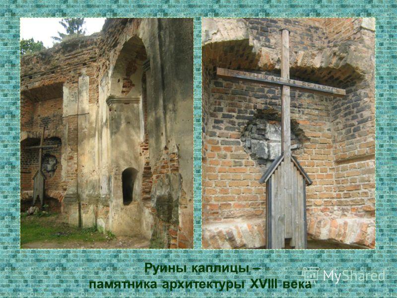 Руины каплицы – памятника архитектуры XVIII века