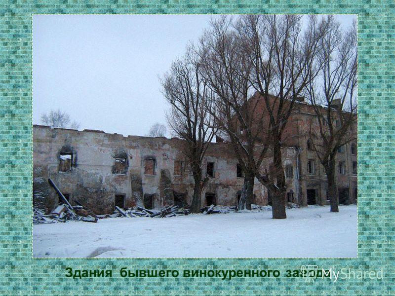 Здания бывшего винокуренного завода
