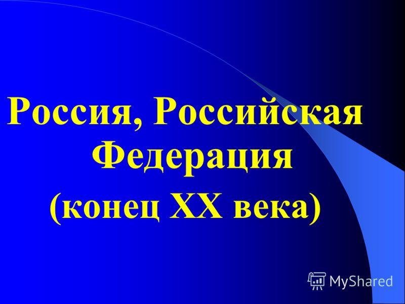 Россия, Российская Федерация (конец XX века)