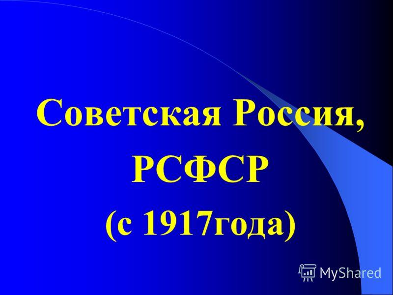 Советская Россия, РСФСР (с 1917года)
