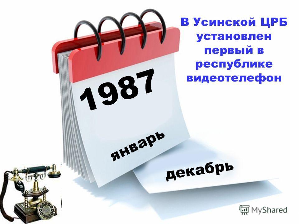 1987 январь декабрь В Усинской ЦРБ установлен первый в республике видеотелефон