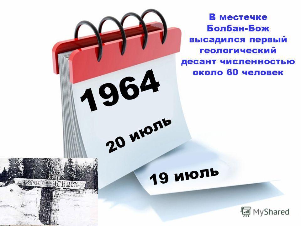 1964 20 июль 19 июль В местечке Болбан-Бож высадился первый геологический десант численностью около 60 человек