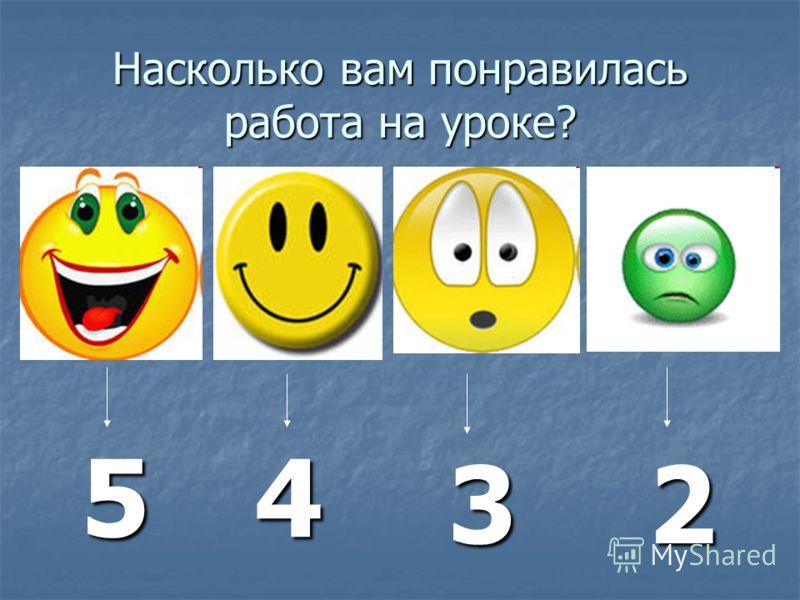 Насколько вам понравилась работа на уроке? 54 32
