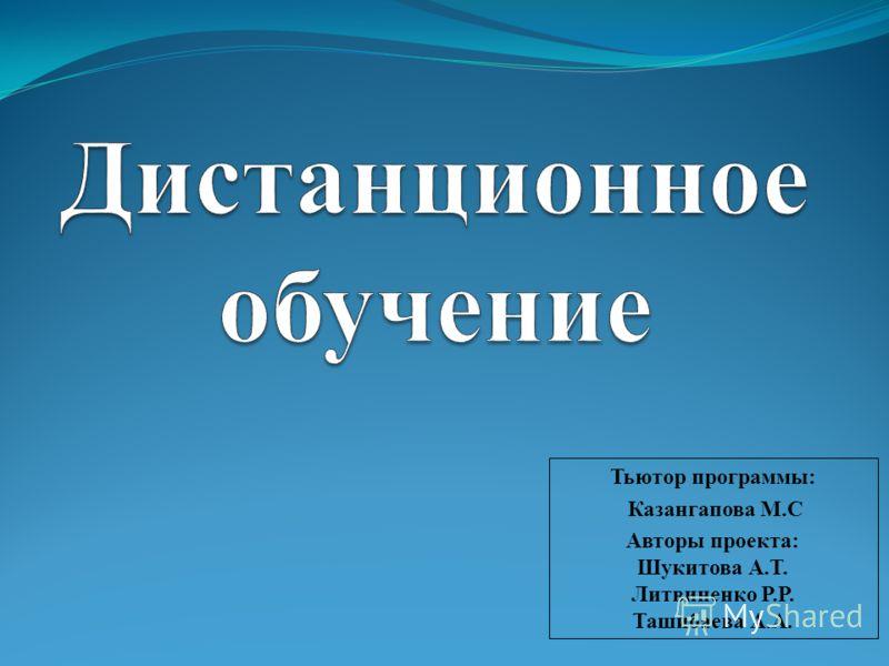 Тьютор программы: Казангапова М.С Авторы проекта: Шукитова А.Т. Литвиненко Р.Р. Ташибаева А.А.