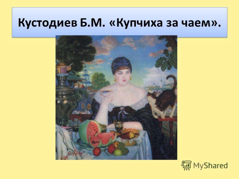 Кустодиев Б.М. «Купчиха за чаем».