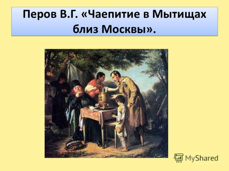 Перов В.Г. «Чаепитие в Мытищах близ Москвы».