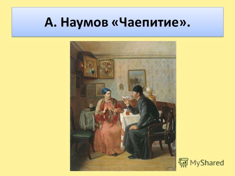 А. Наумов «Чаепитие».
