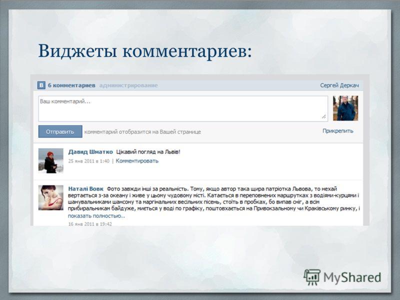Виджеты комментариев: