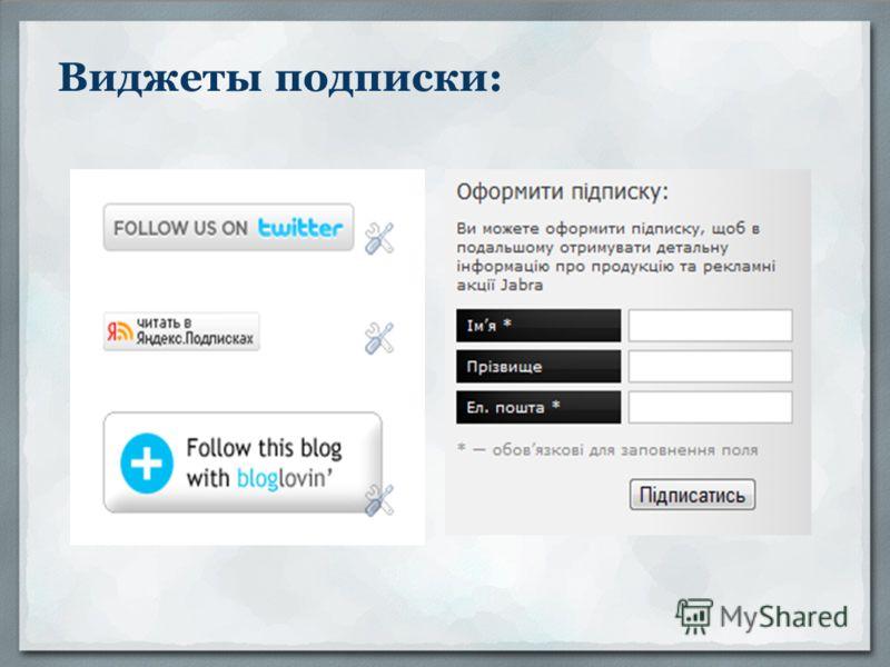 Виджеты подписки: