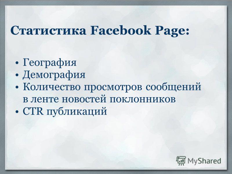 Статистика Facebook Page: География Демография Количество просмотров сообщений в ленте новостей поклонников CTR публикаций