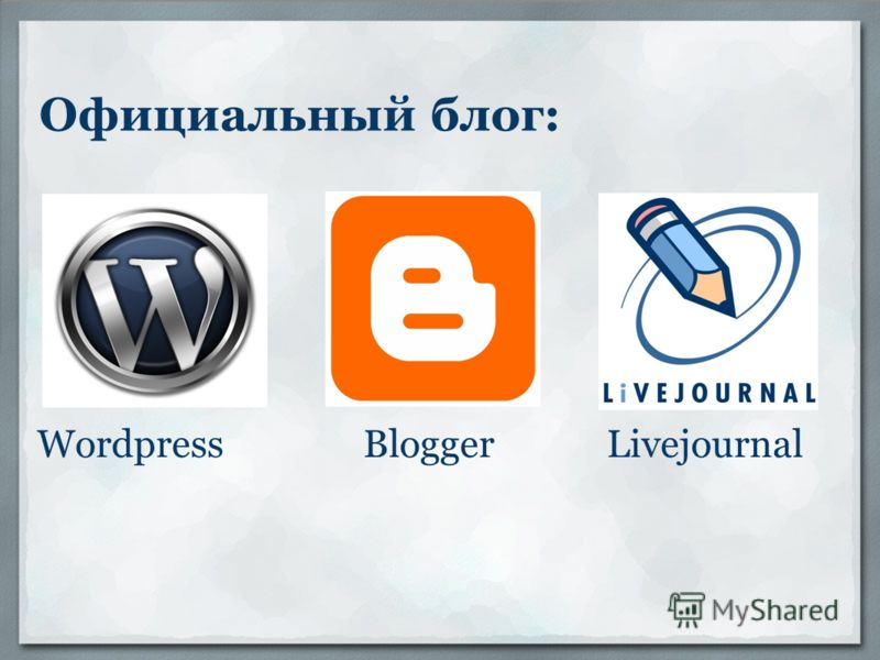 Официальный блог: Wordpress Blogger Livejournal