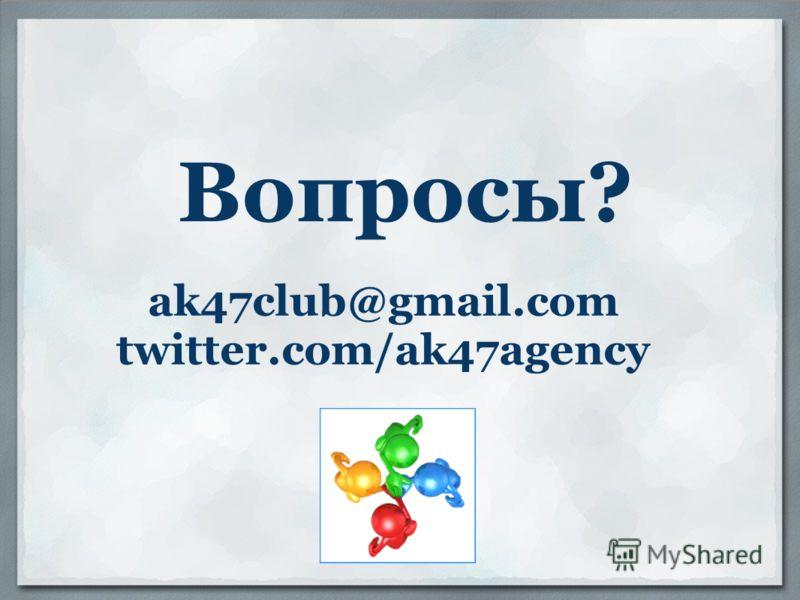 Вопросы? ak47club@gmail.com twitter.com/ak47agency