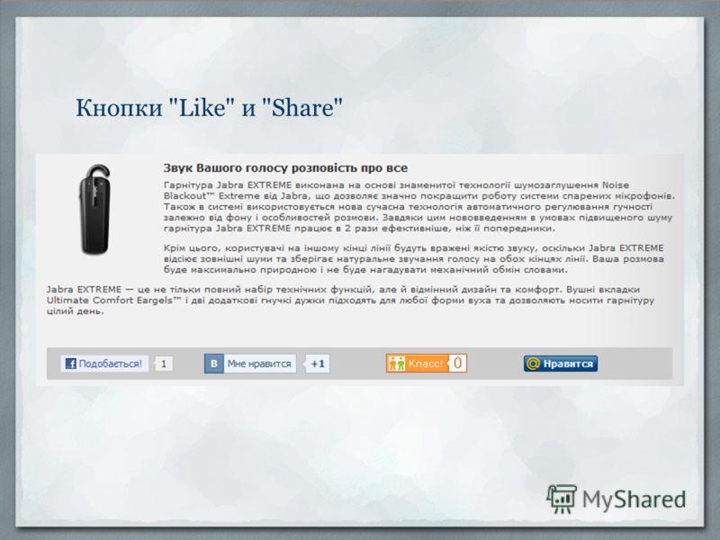 Кнопки Like и Share
