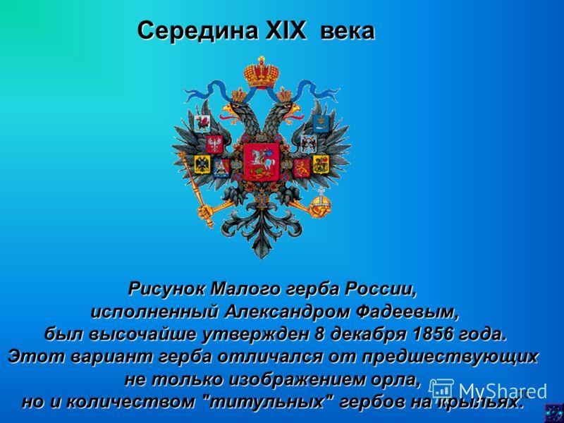 20 Середина XIX века Рисунок Малого герба России, исполненный Александром Фадеевым, был высочайше утвержден 8 декабря 1856 года. был высочайше утвержден 8 декабря 1856 года. Этот вариант герба отличался от предшествующих не только изображением орла,