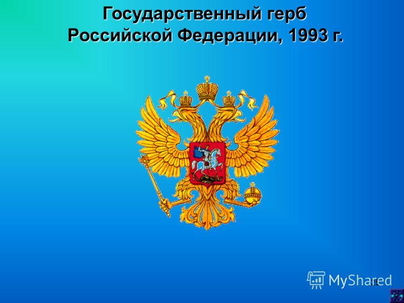 25 Государственный герб Российской Федерации, 1993 г.