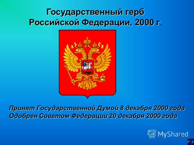 26 Государственный герб Российской Федерации, 2000 г Российской Федерации, 2000 г. Принят Государственной Думой 8 декабря 2000 года Одобрен Советом Федерации 20 декабря 2000 года