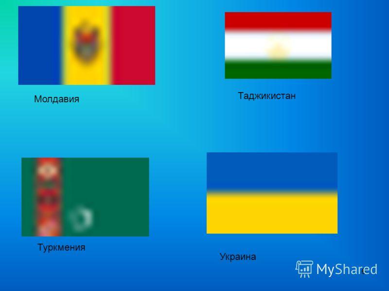 6 Молдавия Таджикистан Туркмения Украина