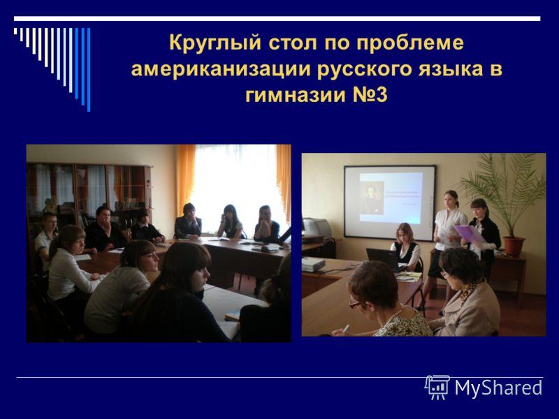 Круглый стол по проблеме американизации русского языка в гимназии 3