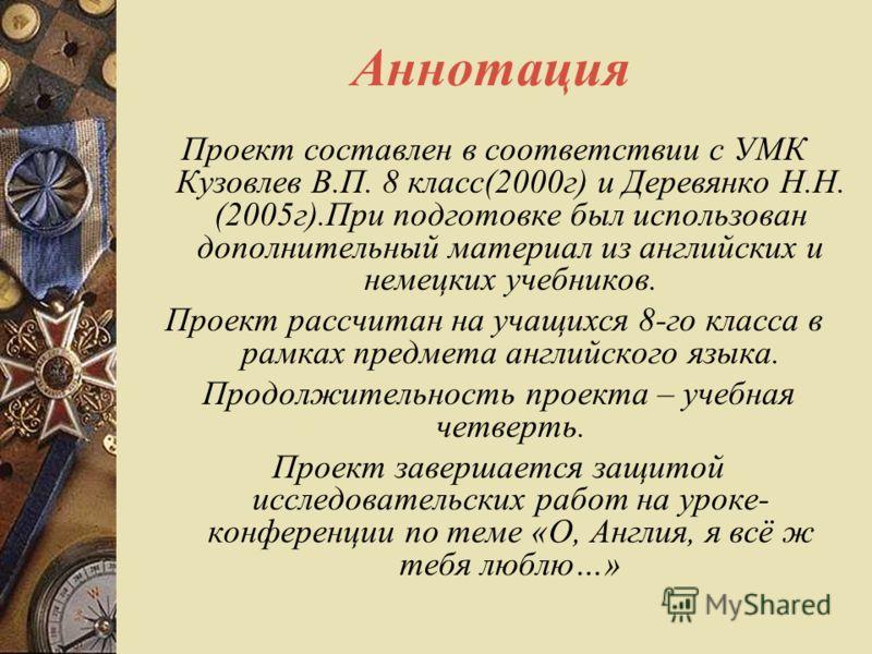 Аннотация Проект составлен в соответствии с УМК Кузовлев В.П. 8 класс(2000г) и Деревянко Н.Н. (2005г).При подготовке был использован дополнительный материал из английских и немецких учебников. Проект рассчитан на учащихся 8-го класса в рамках предмет