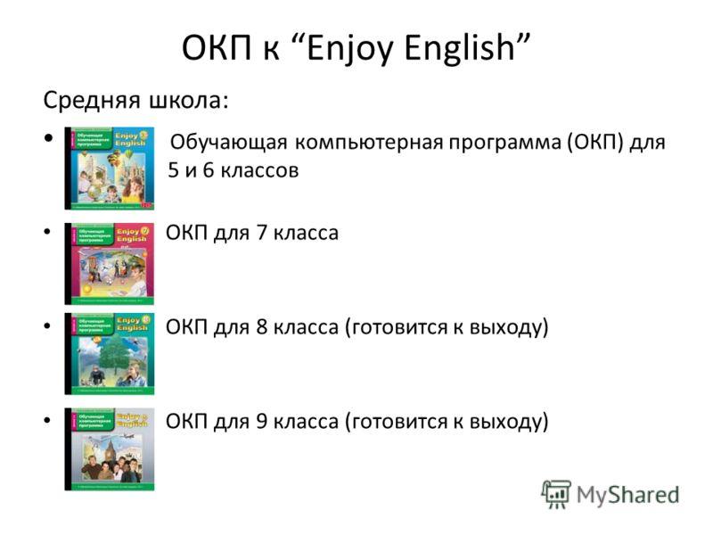 ОКП к Enjoy English Средняя школа: Обучающая компьютерная программа (ОКП) для 5 и 6 классов ОКП для 7 класса ОКП для 8 класса (готовится к выходу) ОКП для 9 класса (готовится к выходу)