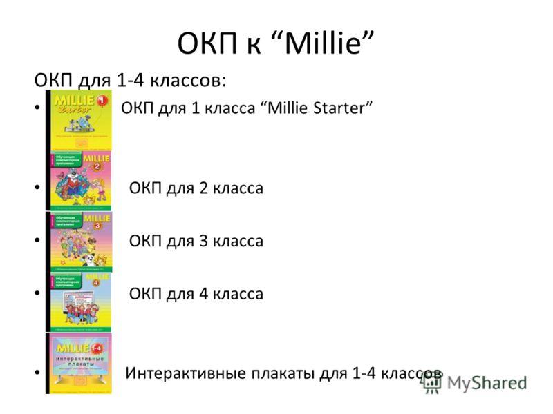 ОКП к Millie ОКП для 1-4 классов: ОКП для 1 класса Millie Starter ОКП для 2 класса ОКП для 3 класса ОКП для 4 класса Интерактивные плакаты для 1-4 классов