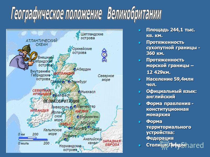 Площадь 244,1 тыс. кв. км. Площадь 244,1 тыс. кв. км. Протяженность сухопутной границы - 360 км. Протяженность сухопутной границы - 360 км. Протяженность морской границы – Протяженность морской границы – 12 429км. 12 429км. Население 59,4млн чел. Нас