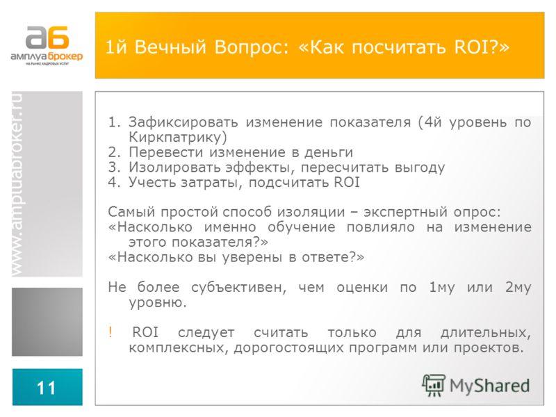11 1 й Вечный Вопрос: «Как посчитать ROI?» 1. Зафиксировать изменение показателя (4 й уровень по Киркпатрику) 2. Перевести изменение в деньги 3. Изолировать эффекты, пересчитать выгоду 4. Учесть затраты, подсчитать ROI Самый простой способ изоляции –