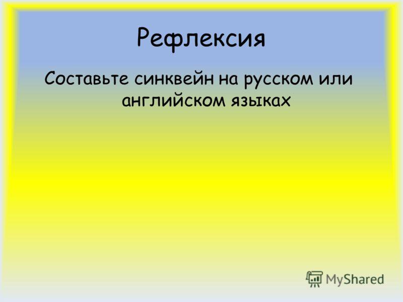 Рефлексия Составьте синквейн на русском или английском языках