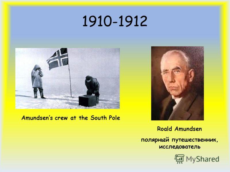 1910-1912 Amundsens crew at the South Pole Roald Amundsen полярный путешественник, исследователь