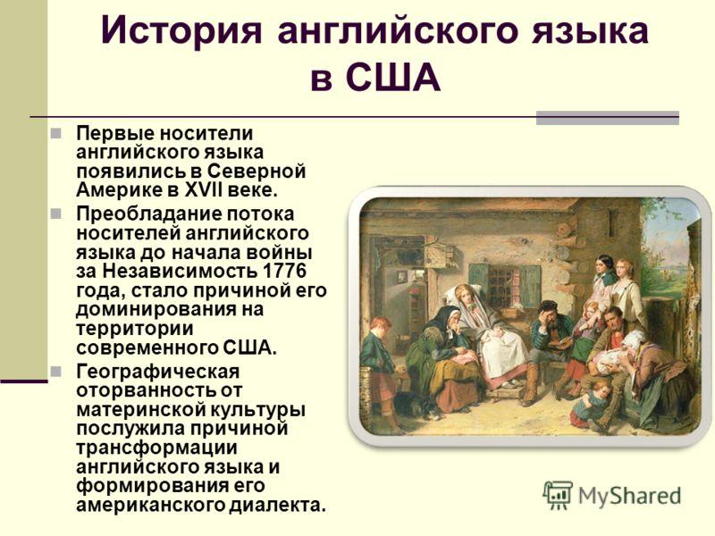 Презентация на тему ГБОУ СОШ с углубленным изучением  6 История английского языка в США
