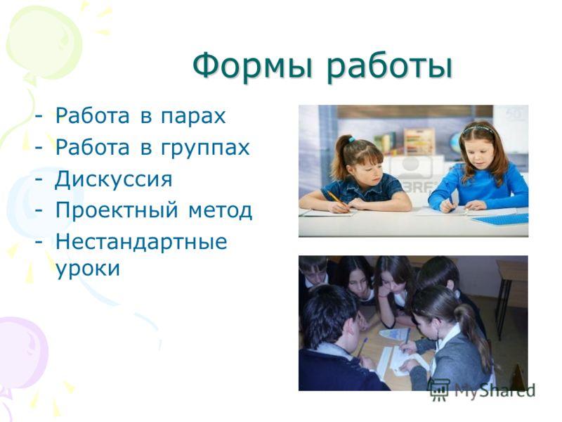 Формы работы Формы работы -Р-Работа в парах -Р-Работа в группах -Д-Дискуссия -П-Проектный метод -Н-Нестандартные уроки
