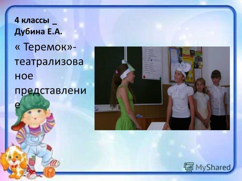 4 классы _ Дубина Е.А. « Теремок»- театрализова ное представлени е