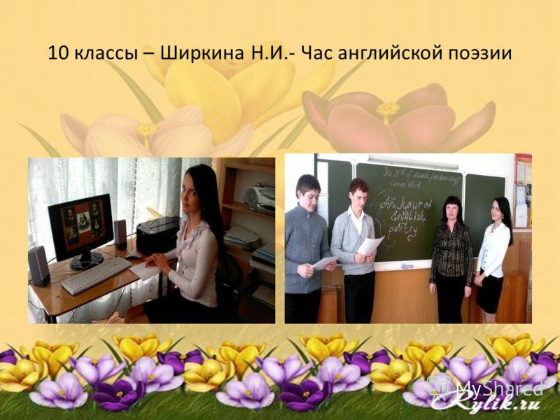10 классы – Ширкина Н.И.- Час английской поэзии