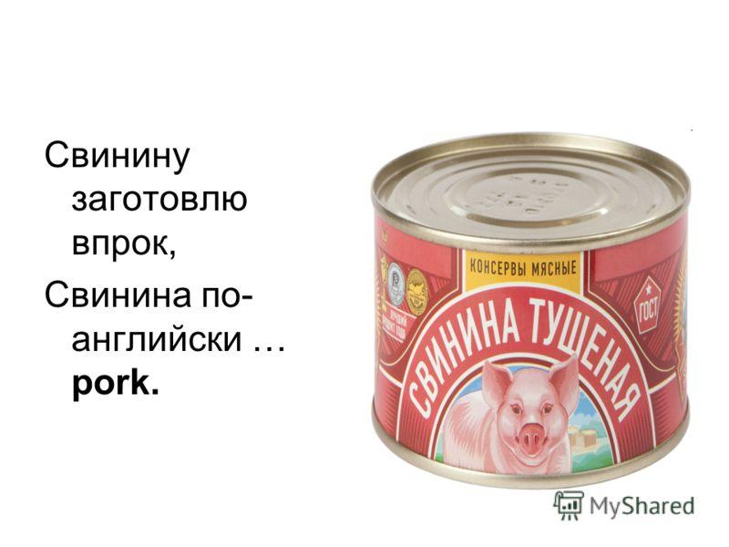 Свинину заготовлю впрок, Свинина по- английски … pork.