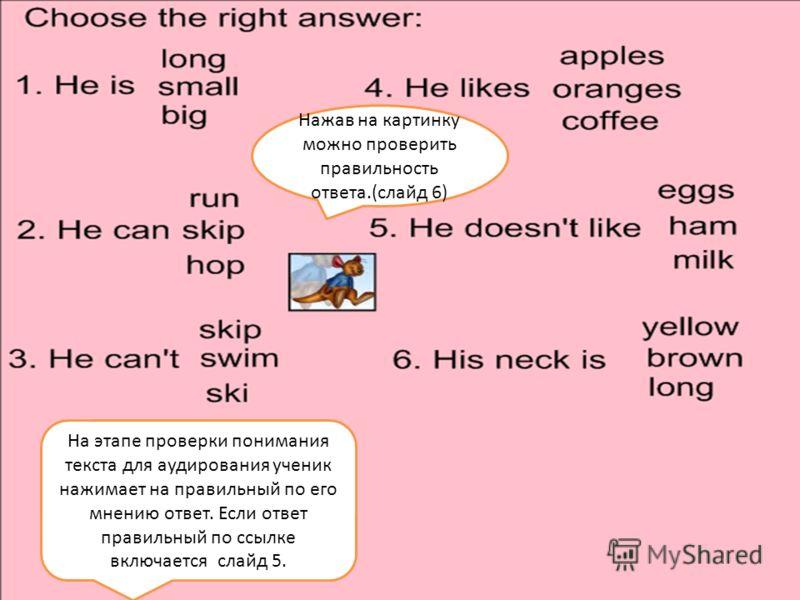 На этапе проверки понимания текста для аудирования ученик нажимает на правильный по его мнению ответ. Если ответ правильный по ссылке включается слайд 5. Нажав на картинку можно проверить правильность ответа.(слайд 6)