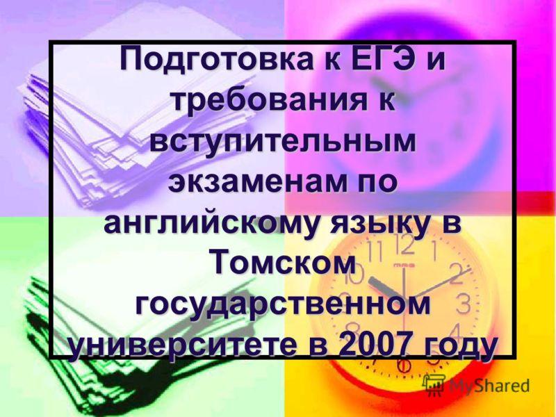 Подготовка к ЕГЭ и требования к вступительным экзаменам по английскому языку в Томском государственном университете в 2007 году