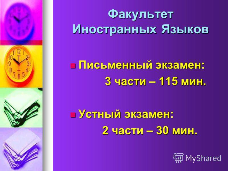 Факультет Иностранных Языков Письменный экзамен: Письменный экзамен: 3 части – 115 мин. 3 части – 115 мин. Устный экзамен: Устный экзамен: 2 части – 30 мин. 2 части – 30 мин.