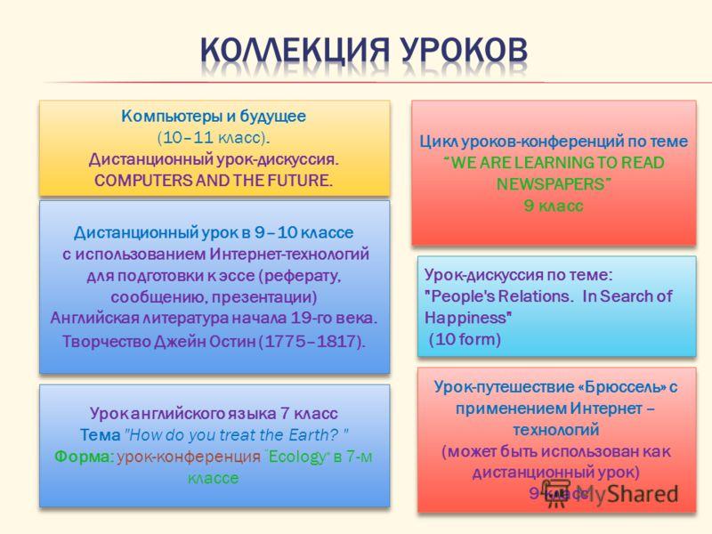 Компьютеры и будущее (10–11 класс). Дистанционный урок-дискуссия. COMPUTERS AND THE FUTURE. Компьютеры и будущее (10–11 класс). Дистанционный урок-дискуссия. COMPUTERS AND THE FUTURE. Дистанционный урок в 9–10 классе с использованием Интернет-техноло