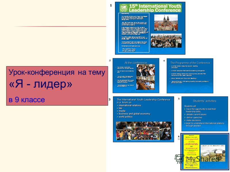 Урок-конференция на тему «Я - лидер» в 9 классе