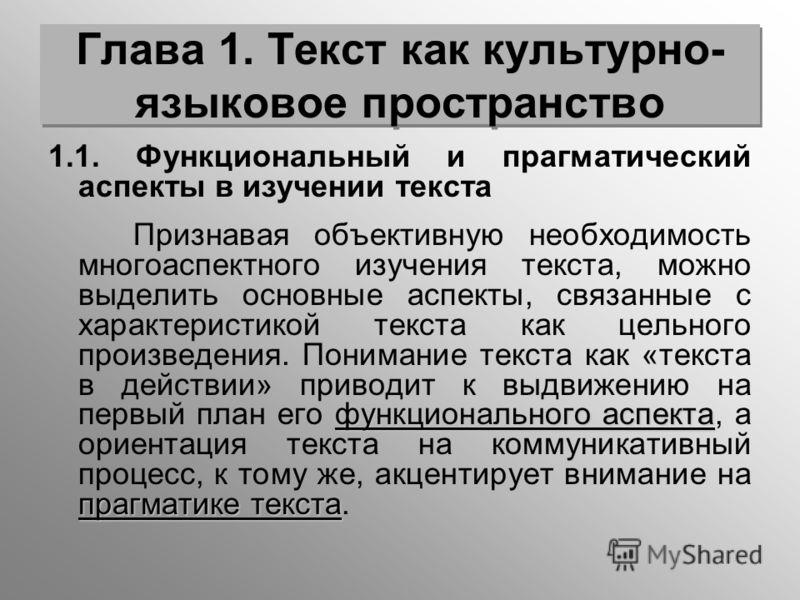Глава 1. Текст как культурно- языковое пространство Глава 1. Текст как культурно- языковое пространство 1.1. Функциональный и прагматический аспекты в изучении текста функционального аспекта прагматике текста Признавая объективную необходимость много