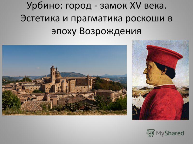 Урбино: город - замок XV века. Эстетика и прагматика роскоши в эпоху Возрождения