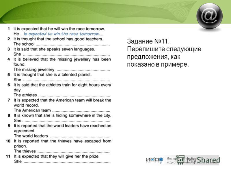 Институт открытого и дистанционного образования Задание 11. Перепишите следующие предложения, как показано в примере.