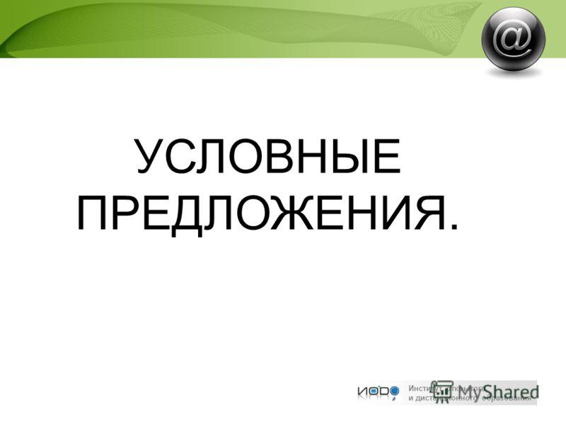 Институт открытого и дистанционного образования УСЛОВНЫЕ ПРЕДЛОЖЕНИЯ.