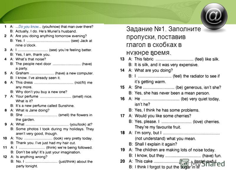 Институт открытого и дистанционного образования Задание 1. Заполните пропуски, поставив глагол в скобках в нужное время.
