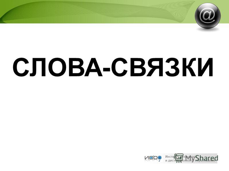 Институт открытого и дистанционного образования СЛОВА-СВЯЗКИ