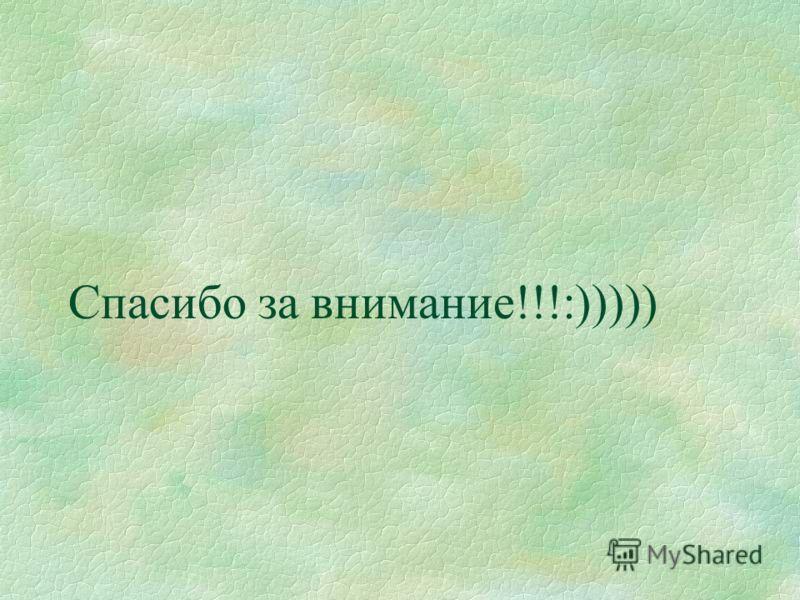 Спасибо за внимание!!!:)))))