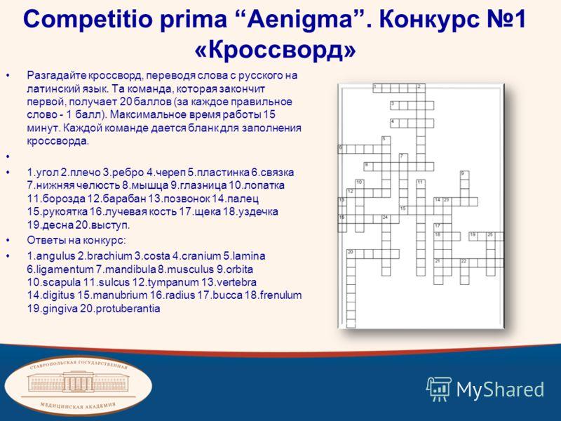 Competitio prima Aenigma. Конкурс 1 «Кроссворд» Разгадайте кроссворд, переводя слова с русского на латинский язык. Та команда, которая закончит первой, получает 20 баллов (за каждое правильное слово - 1 балл). Максимальное время работы 15 минут. Кажд