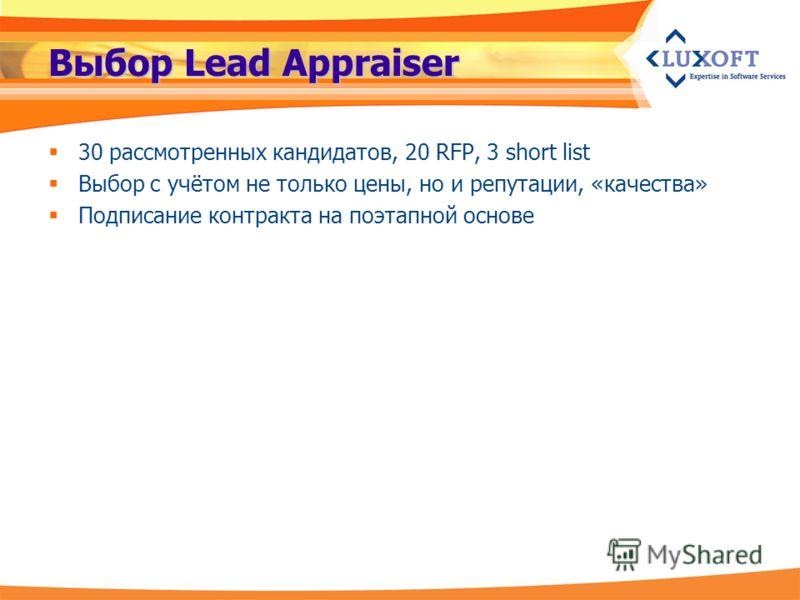 Выбор Lead Appraiser 30 рассмотренных кандидатов, 20 RFP, 3 short list Выбор с учётом не только цены, но и репутации, «качества» Подписание контракта на поэтапной основе