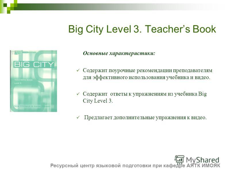 Big City Level 3. Teachers Book Основные характеристики: Содержит поурочные рекомендации преподавателям для эффективного использования учебника и видео. Содержит ответы к упражнениям из учебника Big City Level 3. Предлагает дополнительные упражнения